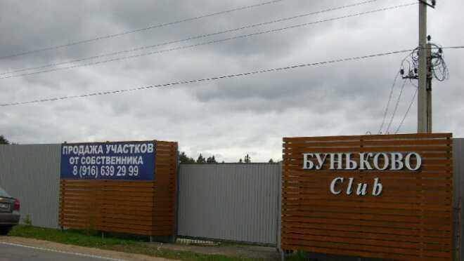 Коттеджный поселок Буньково клаб